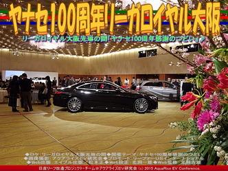 ヤナセ100周年リーガロイヤル大阪(2)01
