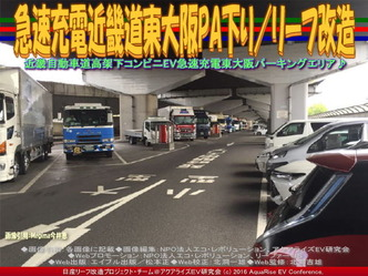 急速充電近畿道東大阪PA下り/リーフ改造画像01