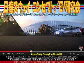 日産スウェイ・コンセプト(3)/EV研究会02