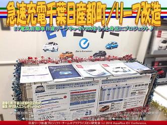 急速充電千葉日産都町/リーフ改造03