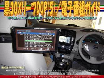 黒30XリーフDOP(5)/電子番組ガイドEPG画像03