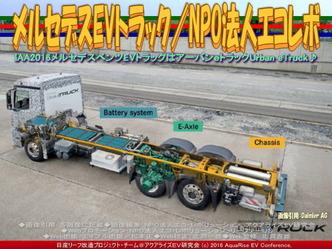 メルセデスEVトラック(3)/NPOエコレボ画像02