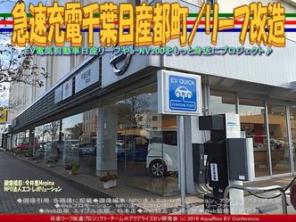 急速充電千葉日産都町/リーフ改造01