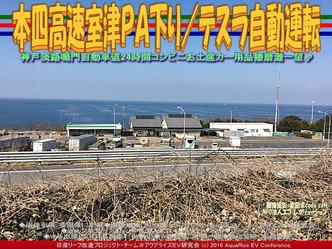 本四高速室津PA下り/テスラ自動運転04