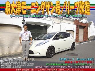 泉大津モーニングサン号(3)/リーフ改造05