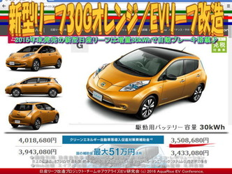 新型リーフ30Gオレンジ/EVリーフ改造01