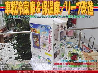 車載冷蔵庫&保温庫/リーフ改造02