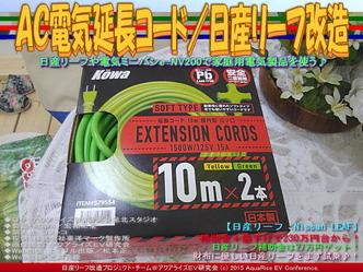 AC電気延長コード/日産リーフ改造02