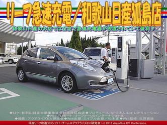 リーフ急速充電/和歌山日産狐島店05