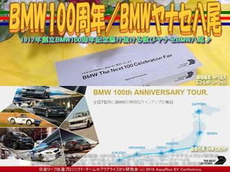 BMW100周年/BMWヤナセ八尾01