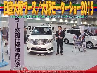 日産大阪ブース/大阪モーターショー201503