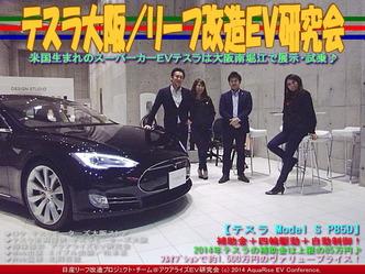 テスラ大阪/リーフ改造EV研究会04