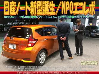 日産ノート新型誕生(2)/NPOエコレボ01