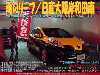 雨のリーフ/日産大阪岸和田南05