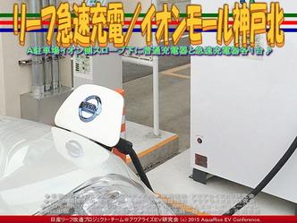 リーフ急速充電/イオンモール神戸北04