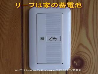 リーフは家の蓄電池日産リーフ04@日産リーフ改造