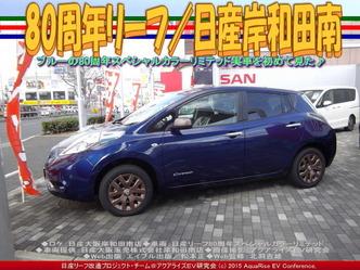 80周年リーフ/日産岸和田南01