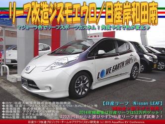リーフ改造ジズモエウロ(2)/日産岸和田南03