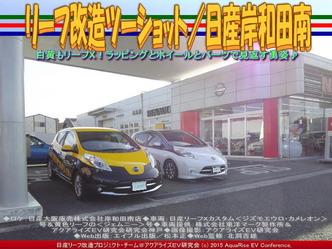 リーフ改造ツーショット/日産岸和田南02