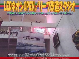 LEDネオンOPEN(3)/リーフ改造スタジオ03