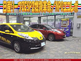 日産リーフZESP2燃費革命(4)/NPOエコレボ画像02