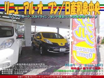リニューアル・オープン/日産大阪和泉中央04