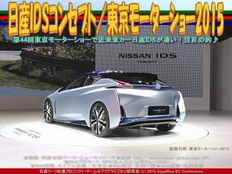 日産IDSコンセプト(4)/東京モーターショー201503
