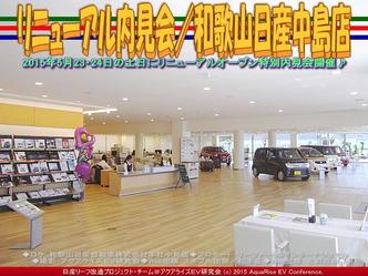 リニューアル内見会/和歌山日産中島店04