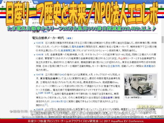 電気自動車たま号/日産リーフ歴史画像03