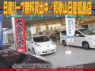 日産リーフ無料貸出中/和歌山日産狐島店04