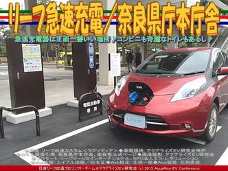 リーフ急速充電/奈良県庁本庁舎04