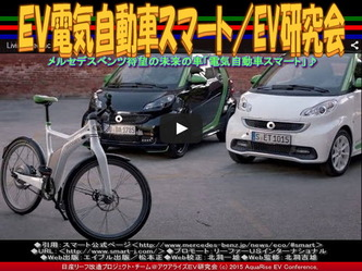 EV電気自動車スマート/EV研究会05