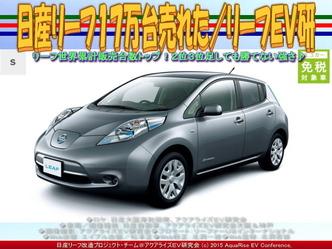 日産リーフ17万台売れた/リーフEV研02