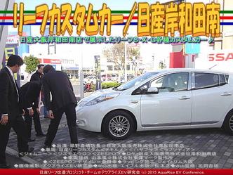 リーフカスタムカー/日産岸和田南02
