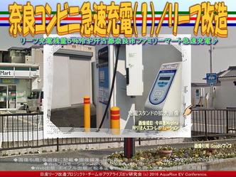 奈良コンビニ急速充電(1)/リーフ改造01