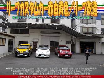 リーフカスタムカー赤白黄色(2)/リーフ改造01