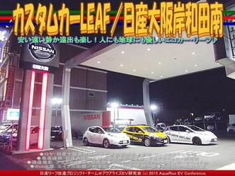 カスタムカーLEAF/日産大阪岸和田南05