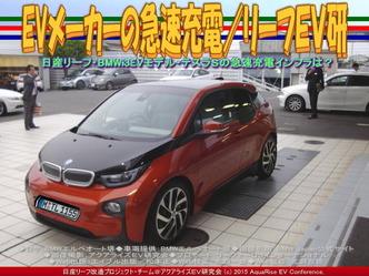 EVメーカーの急速充電(2)/リーフEV研05