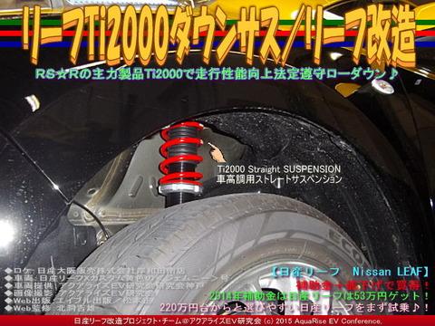 リーフTi2000ダウンサス(2)/リーフ改造05