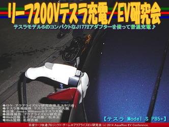リーフ200Vテスラ充電/EV研究会05