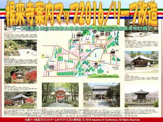 根来寺案内マップ2016/リーフ改造05