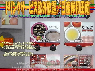 ドリンクサービス飲み放題/日産岸和田南05