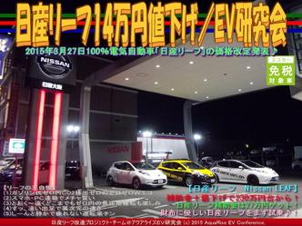 日産リーフ14万円値下げ(3)/EV研究会05