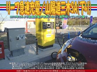 リーフ急速充電/山陽道三木SA(下り)01