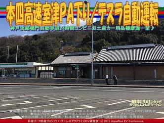 本四高速室津PA下り/テスラ自動運転02