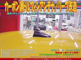 カーボン調ドルフィンアンテナ/リーフ改造04