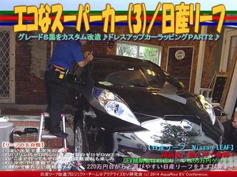 エコなスーパーカー(3)/日産リーフ06