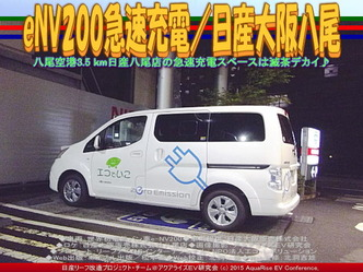 eNV200急速充電/日産大阪八尾03