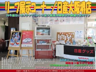 リーフ展示コーナー/日産大阪堺店01