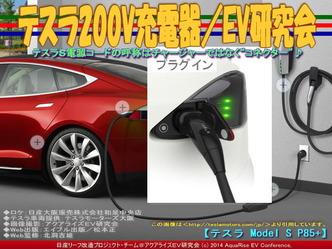 テスラ200V充電器/EV研究会01